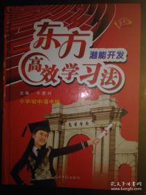 东方潜能开发高效学习法(4CD盘)