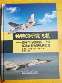 独特的研究飞机 :空中飞行模拟器.飞行试验台和改型机的历史