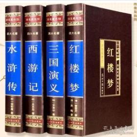 中国古典四大名著 (绸面精装16开.全四卷)  9E16f