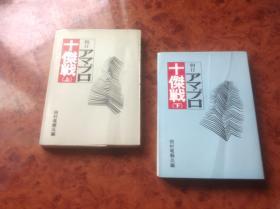 买满就送  日本十杰战观战解 上下册一套