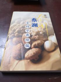 蔡澜食材字典续编