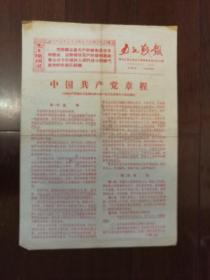 文革版·《五七战报》1969年4月29日· ·黑龙江省五七农业大学革命委员会机关报·第183期·2开共2版·要点:套红,九大党章