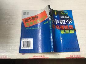 高中数学竞赛名师指导 第三册
