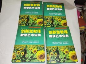 创新型教师教学艺术宝典 1-4(全四卷)