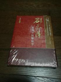 邵长荣实用中医肺病学(全新未拆封)