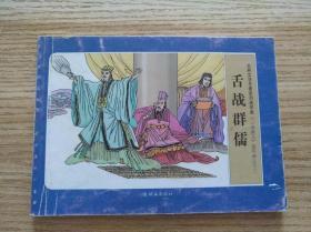 连环画:舌战群儒(三国演义13)