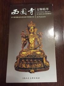 西园寺文物精粹(明信片)