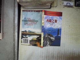 西藏之旅  。。