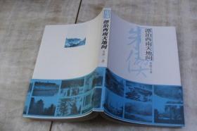 漂泊西南天地间(有腰封  平装小16开  2008年1月1版1印  有描述有清晰书影供参考)