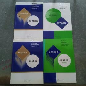 中国建设银行对公信贷业务:客户经理篇+客户经理篇知识问答+基础篇+基础篇问答(四册合售)