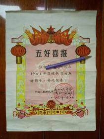 """1961年中国人民解放军""""五好战士""""喜报."""