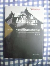 中国古典建筑的意象化生存(16开精装本)  2005年1版1印仅印2000册,十品