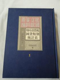 民国文献资料丛编:战时消费税国货类别统计表  第一册