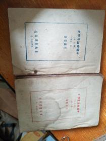 中国政治思想史(民国东北书店版,第一、二分册)
