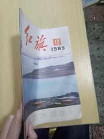 红旗1985.12