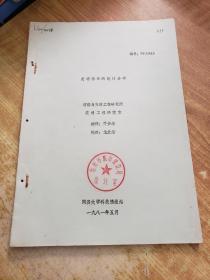 交通特征的统计分布(油印本)(1981年同济大学)