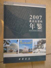 北京石景山年鉴.2007