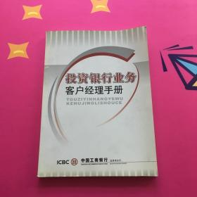投资银行业务客户经理手册