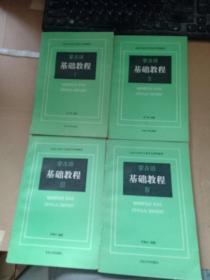 老课本-----蒙古语基础教程【1 2 3 4】四本合售---私藏