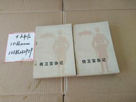 侍卫官杂记(上下)两册