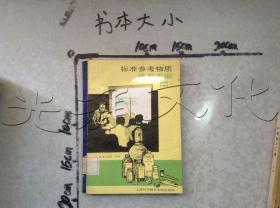标准参考物质使用手册