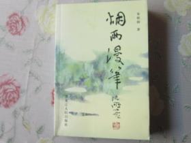 烟雨漫笔【作者签名铃印赠本】 靖江文学