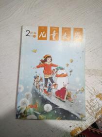 儿童文学:时尚 (2014.02)