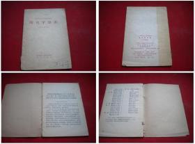 《简化字总表》1986年新版,32开集体著,语文1987出版,6317号,图书,