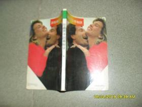 珍藏男子回春秘诀(8品小32开1989年1版1印5万册165页末附29页插图)45047