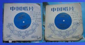 653小薄膜唱片:郭兰英唱--坚决拥护华主席(2张四面全)等9首BM-20089/90