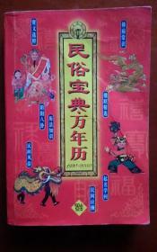 民俗宝典.万年历(1920-2020)