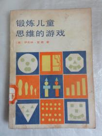 锻炼儿童思维的游戏(北京出版社1982年)