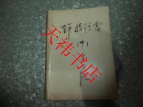 老武侠小说 五雷盟(中)(书籍包有保护纸,扉页及书侧面有字迹)