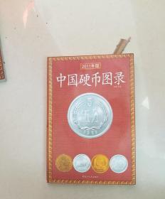 中国硬币图录(2011年版)