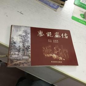 惠能画传 连环画