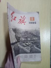 红旗1986.8