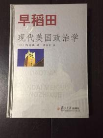《早稻田与现代美国政治学》(库存正版书)