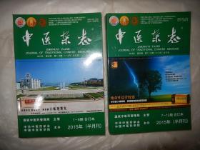 中医杂志 2015年 第56卷 第1-6期(1-3月)、第7-12期(4-6月)合订本(2本合售)