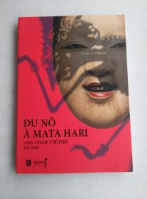 DU NÔ À ΜΑΤΑ HARI 2000 ANS DE THÉÂTRE EN ASIE 2000年亚洲戏剧生涯  中国、日本及其他国等舞台艺术