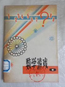 数学游戏(北京市少年宫1978年编)