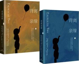【正版全新】背离亲缘:那些与众不同的孩子、他们的父母以及他们寻找身份认同的故事(套装共2册)