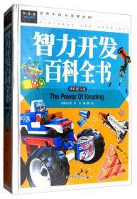 智力开发百科全书(精致图文版)
