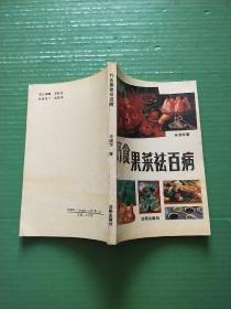 巧食果菜祛百病(自然旧)