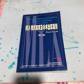 MLA格式指南及学术出版准则
