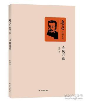鲁迅自编散文集:准风月谈