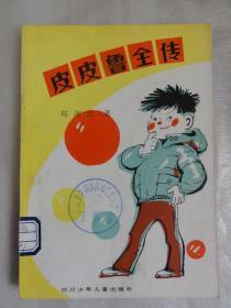皮皮鲁全传(郑渊洁)四川少年儿童出版社1990年