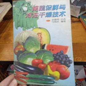 果蔬保鲜与冷冻干燥技术