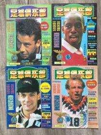 足球俱乐部 期刊 1995年第6、7、8期3册合售