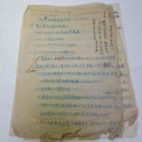 陕甘宁边区1950年经济建设计划提纲草案