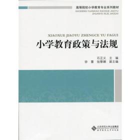 小学教育政策与法规 石正义 北京师范大学出版社 9787303185054